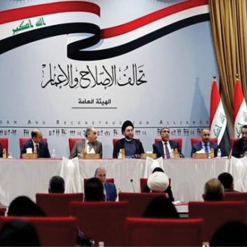 النصر والحكمة والقرار العراقي من تحالف الإصلاح تعتزم التحول الى المعارضة