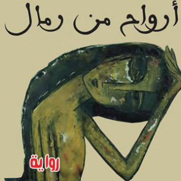 صورة الرجل في الرواية النسوية العراقية