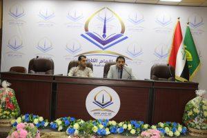 ندوة علمية عن الابعاد القانونية والسياسية لمشكلة المياه في العراق