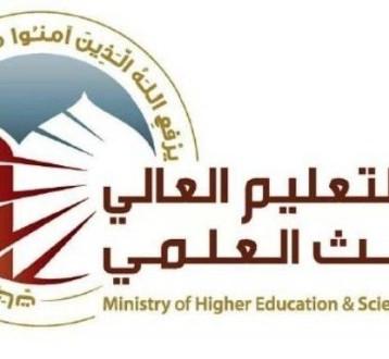 27 جامعة عراقية تدخل تصنيف RUR لسنة 2019