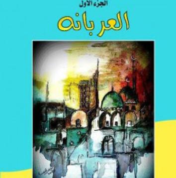 «محطات» حميد الحريزي