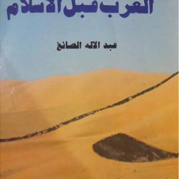 الدكتور عبد الإله الصائغ في بحثه الشاهق (الزمن عند الشعراء العرب قبل الإسلام)