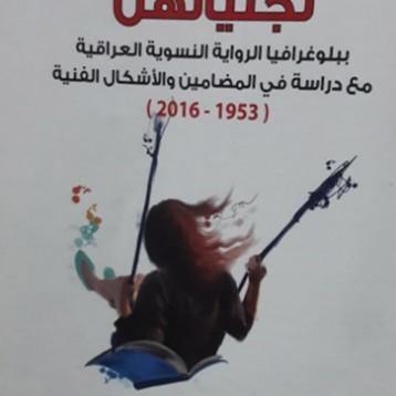 الرواية النسوية العراقية والدرس الأكاديمي