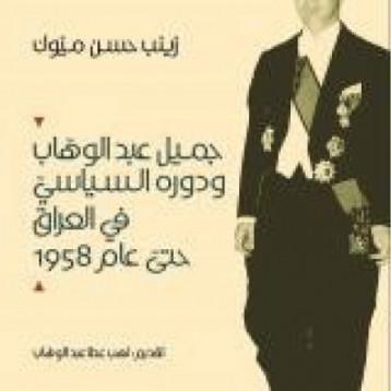 جميل عبد الوهاب ودوره السياسي بالعراق حتى 1958