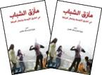 مأزق الشباب في الشرق الأوسط وشمال أفريقيا