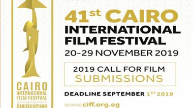 مهرجان القاهرة السينمائي الدولي يفتح باب التسجيل لدورته الحادية والأربعين