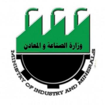 وزارة الصناعة والمعادن تفتح ابوابها امام طلبة الدراسات العليا
