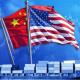 «أوروبا» في مرمى التنافس الأميركي الصيني