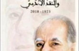 «محمود السمرة والنقد الأدبي» جديد الكاتب إبراهيم خليل
