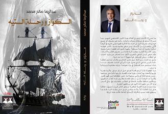 الكواز ورحلة التيه رواية جديدة للكاتب عبد الرضا صالح محمد
