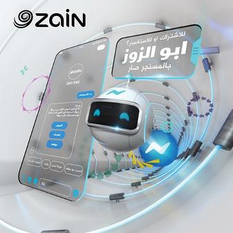 زين العراق تطلق الوجه الرقمي الجديد للخدمة الذكية للمشتركين