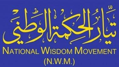 كتلة الحكمة تعتزم تنفيذ برنامجها المعارض باستجواب الوزراء المتلكئين والفاسدين