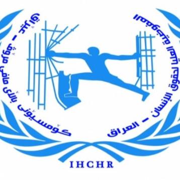 مفوضية حقوق الانسان في العراق تطالب باقرار قانون مناهضة التعذيب