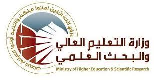 مركز البيان للدراسات يحذر: الجامعات العراقية مهددة بالخروج من تصنيف QS