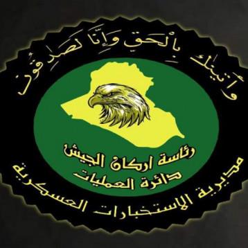 الاستخبارات العسكرية تطيح بقائد مجموعة الهاونات في حمرين