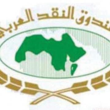 التجارة تعقد ندوة الإصلاحات الاقتصادية  لدعم النمو في الدول العربية