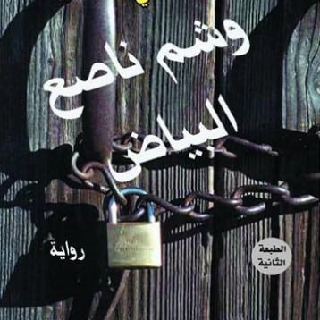 حركية الزمن في رواية وشم ناصع البياض للروائي علي لفته سعيد