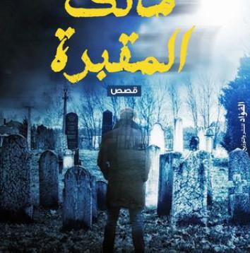 (مالك المقبرة) والمشهدية الرامزة