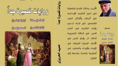 الرمز ودلالته في سرديات الروائي حميد الحريزي