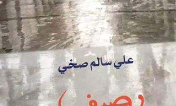 تاريخانية الحرب في مجموعة رصيف للشاعر علي سالم صخي..