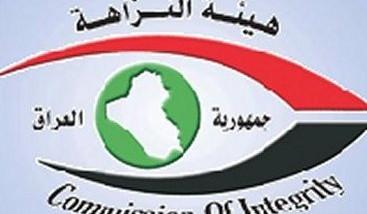 النزاهة تكشف تفاصيل التعديل الأول لقانون صندوق استرداد أموال العراق