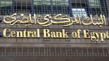 ارتفاع صافي الاحتياطيات الأجنبية في مصر