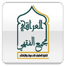 المجمع الفقهي يجدد رفضه زج فقهاء شرعيين في المحكمة الاتحادية
