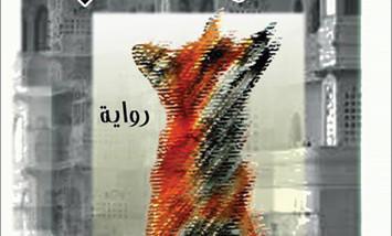 تقويض الفضاء الكولونيالي في رواية قصر الثعلب للروائي إبراهيم سبتي