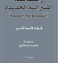 فؤاد الأمير يرفد المكتبة الاقتصادية بكتاب  «رأسمالية الليبرالية الجديدة (النيوليبرالية)»