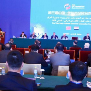 اتفاق لإنشاء مدينة صناعية مشتركة في خمس محافظات عراقية