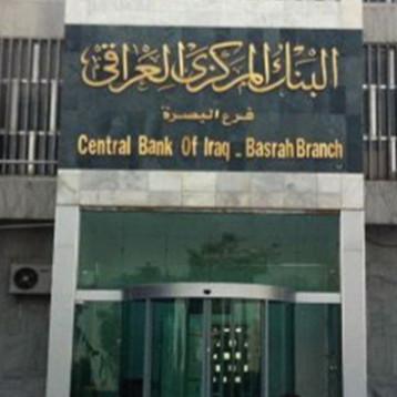 المركزي العراقي: 178 مليون دولار مبيعات العملة