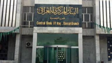 المركزي يمنع التعامل مع مصرفين  وشركة تحويل لشمولهم بالعقوبات الدولية