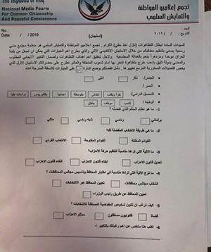 تجمع اعلاميو المواطنة والتعايش  السلمي يشرع بأول استبيان أكاديمي يترجم مطالب المتظاهرين في ساحة التحرير