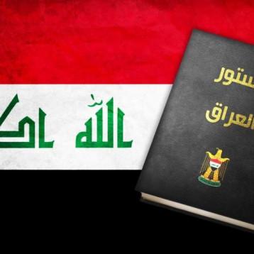 حزمة اقتراحات لتعديل الدستور العراقي