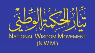الحكمة: القوى الشيعية تتحمل مسؤولية خرق الدستور وعدم حسم منصب رئيس الوزراء