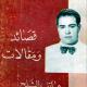 عبد الملك نوري ما أنصف نفسه وما بحث عن الإنصاف لدى الآخرين