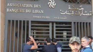 لبنان: المصارف مغلقة بسبب الإضراب