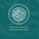 24 عملاً في«الشيخ زايد للكتاب»  ضمن قائمتها الطويلة..
