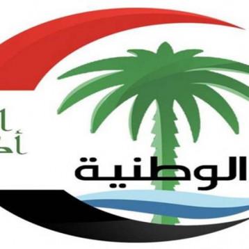 ائتلاف الوطنية يطالب بمحاسبة مجلس المفوضين السابق على هدر المال والتلاعب بالأصوات