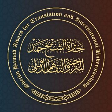 الإعلان عن جائزة الشيخ حمد للترجمة