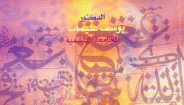البعد الإيديولوجي في تشكل النقد الثقافي العربي