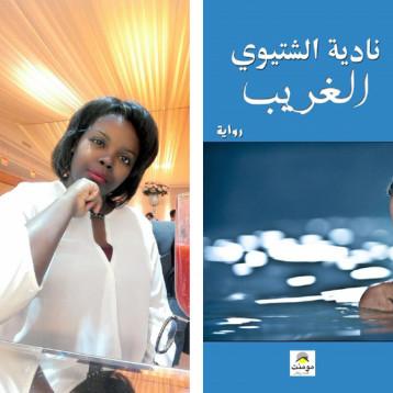 نادية الشتيوي: الأدب عموما يمثل فضاءً للمرأة كي تبوحَ وتعبر ويُسمع صوتها