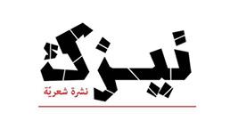 شعراء شباب في بيروت يطلقون «نيزك»