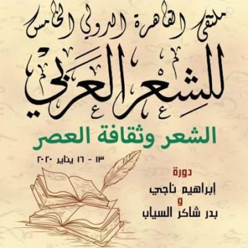 «قاسم حداد» يفوز بجائزة ملتقى القاهرة الدولي الخامس للشعر العربي