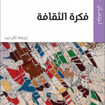 كتاب «فكرة الثقافة».. ما نحيا لأجله
