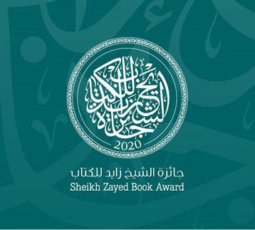 «الشيخ زايد للكتاب» تعلن قوائمها القصيرة في ثلاثة أفرع