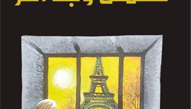 الصورة النمطية.. في رواية «للشمس وجه اخر»