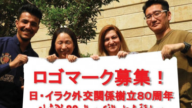 العلاقات العراقية اليابانية ..أنموذج للاحترام المتبادل والمصالح المشتركة