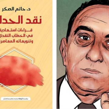 حاتم الصكر: الاختلافات الاصطلاحية في النقد خلاف مشروع في المفاهيم