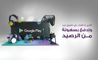زين الأولى والوحيدة في العراق التي تتيح لمشتركيها شراء التطبيقات والألعاب من متجرGoogle Play